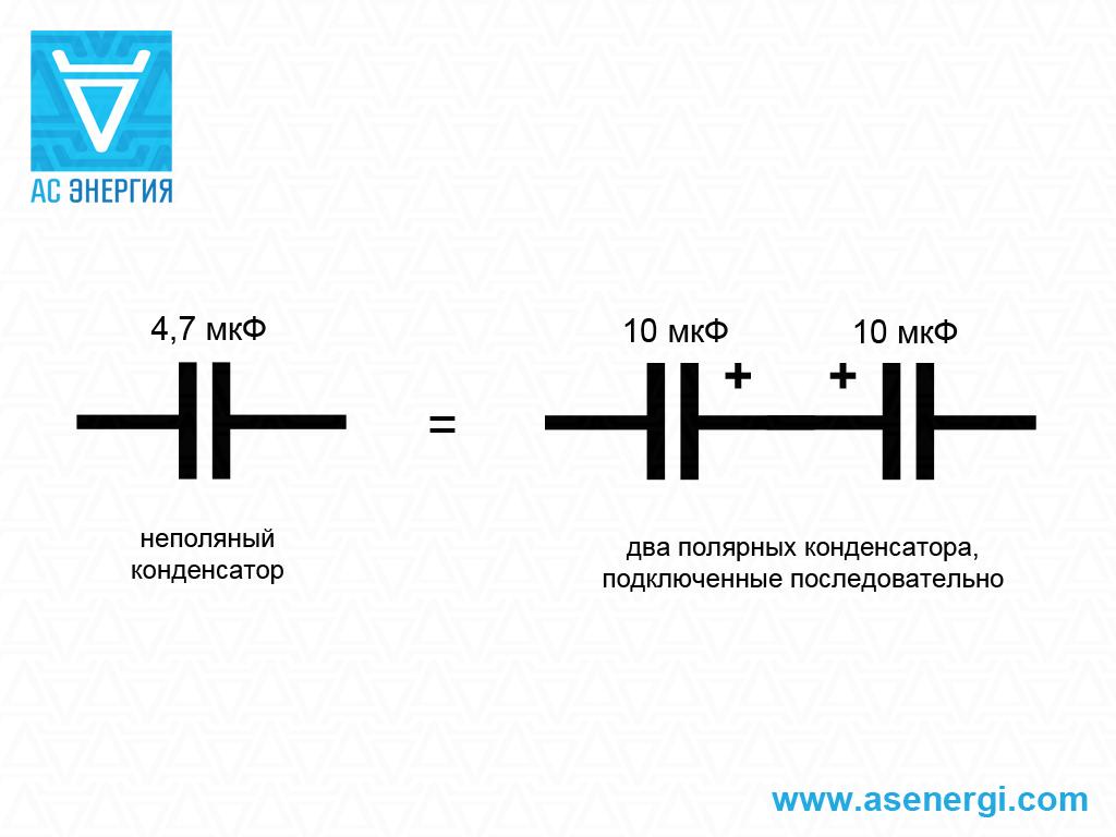 Как сделать неполярный конденсатор из полярного фото 588